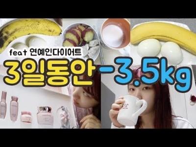 [3일다이어트] 3일만에 3.5kg 감량 feat 연예인다이어트. 바나나 다이어트