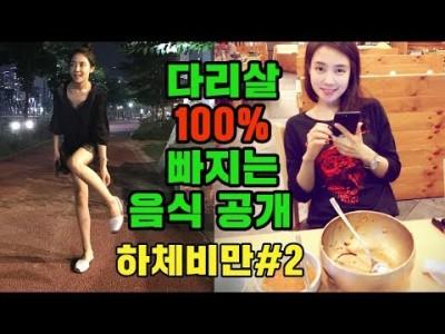 [하체비만 식단공개] 하체비만 다리살 빠지는 음식- 하체다이어트 100% 성공