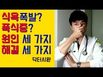 [식욕조절 관리] 식욕폭발? 폭식증? 원인과 해결법 - 단식?