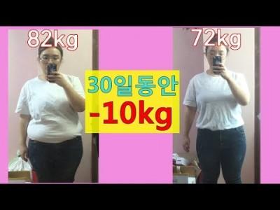 [고도비만 탈출] 30일 10키로 감량 성공 후기-30일 다이어트