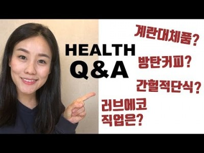 [간헐적단식, 식단] Bulletproof coffee, intermittent fasting, diet