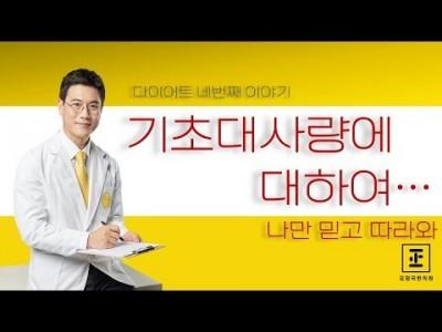 [기초대사량] 30Kg감량 성공 - 정신개조 다이어트