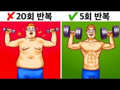 [다이어트와 운동] 운동할 때 흔히 저지르는 실수-체계적인 운동