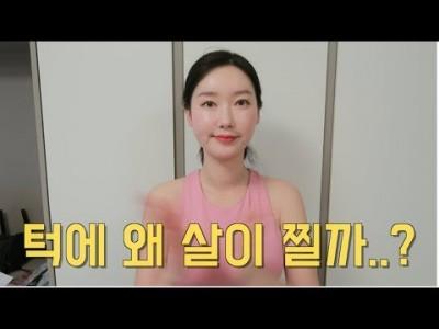 [얼굴 턱살] 이중턱살 - 다이어트 없이 턱살 빼는법