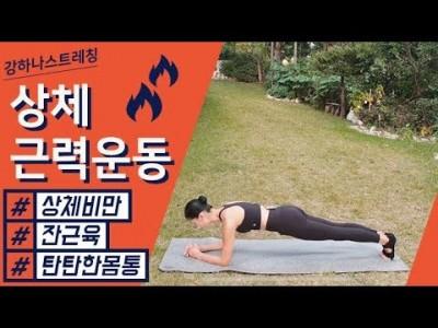 [상체운동] 상반신 복근 배살 운동법(UPPER BODY)