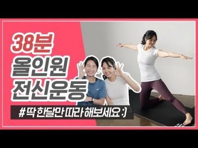 [전신운동 올인원] 다이어트 전신운동 찾았어요?이거 하나만 해요! l diet workout
