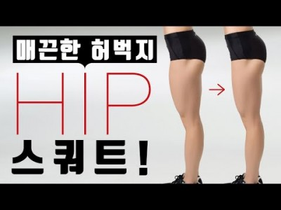 [하체운동 힙스쿼트] 앞벅지 튀어나오지 않게 스쿼트 하는 법