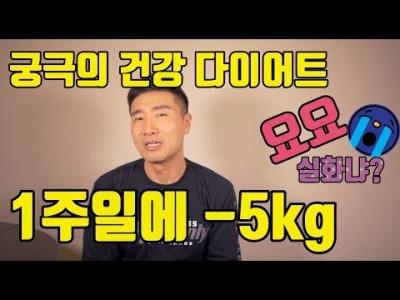 [심플다이어트] 건강하게 7일 동안 -5kg 살빼기,  살빼기 근본해결책, 요요 다이어트 No