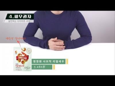 [다이어트과자] 살안찌는 다이어트 과자 간식 5가지