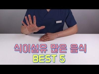 [식이섬유섭취] 식이섬유 많은 다이어트 음식 BEST5