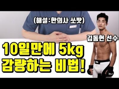[김동현 다이어트] 10일동안 5kg 감량하는 방법