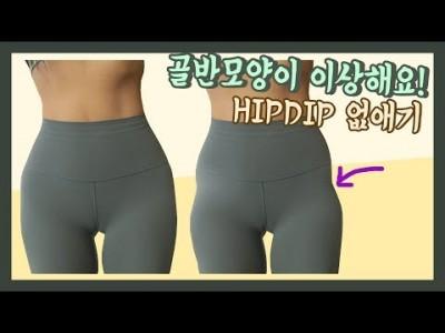 골반이 울퉁불퉁해요! 푹 패인 엉덩이 솔루션, 힙딥운동 힙딥없애기, HIPDIP
