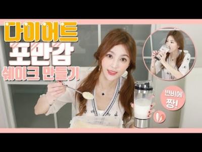 [아침대용 귀리] 다이어트 포만감 구리 쉐이크 만들기-지방분해, 변비