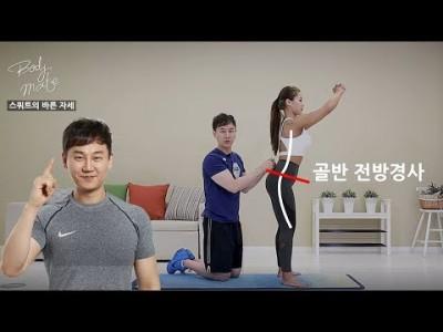 [하체와 엉덩이운동] 진짜 효과있는 스쿼트 올바른자세