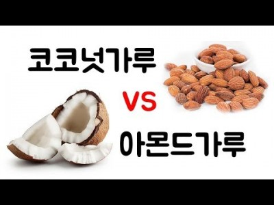[저탄 꿀팁] 코코넛가루 vs 아몬드가루, 승자는? 저탄수베이킹 - 키토베이킹