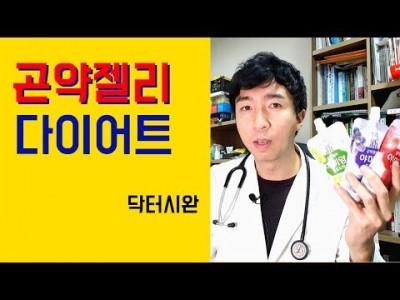 [곤약젤리] 다이어트 활용법 - 곤약젤리 칼로리