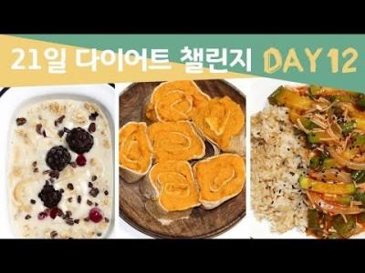 [다이어트 식단]  쉬운 다이어트 요리 레시피 따라해보세요.