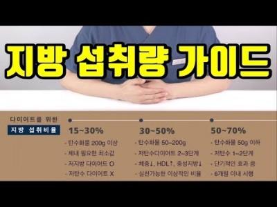 [다이어트 vs 지방섭취] 다이어트 위한 지방 섭취량! 지방 얼마나 먹어야할까?