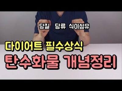 [탄수화물 상식] 식이섬유 당질 당류 총정리 - 다이어트 필수상식