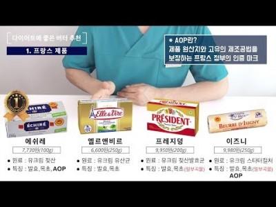 [올바른 버터 구분법] 다이어트용 버터 제품 8가지 추천