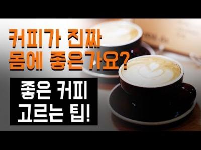 커피가 진짜 건강에 좋을까? 커피가 몸에 좋은 이유와 커피 고르는 법 CHF/고지저탄/방탄커피