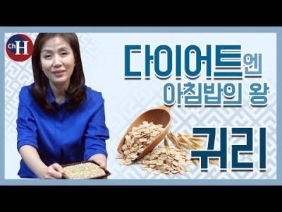 [귀리 다이어트] 다이어트 음식으로 좋은 아침밥의 여왕 '귀리'