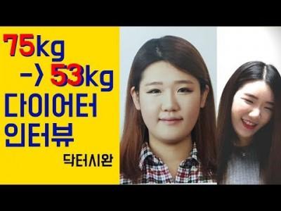 [다이어트 성공기] 75kg에서 53kg으로! 다이어트 사례자 인터뷰