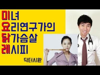 [다이어트 레시피] 다이어트 닭가슴살 레시피 공개!
