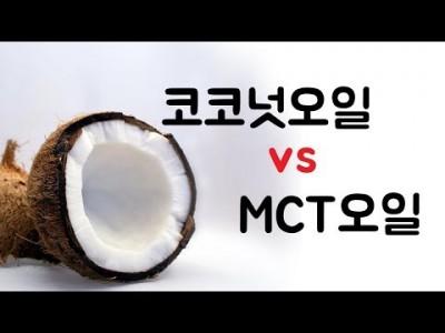 [다이어트 좋은지방 섭취] 코코넛오일 vs MCT오일