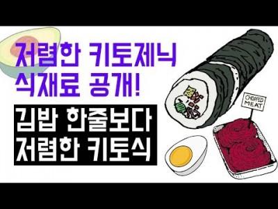 [저렴한 키토제닉 식재료] 키토식이 돈이 많이 들어 망설이시는 분! 돈이 없어도 저탄고지/LCHF 식단 가능…