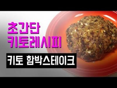 [키토제닉 다이어트 레시피] 키토 함박스테이크 / 맛있고 간편한 키토식 / 저탄고지 / 케토제닉식단 / 키토…