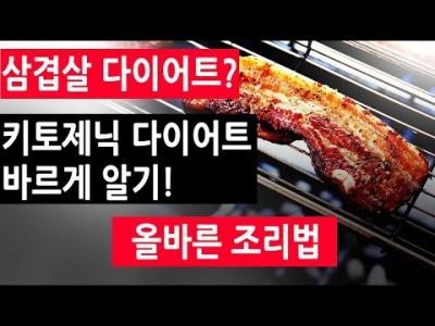 [저탄고지 키토제닉 조리법] 다이어트에 중요한 건강한 조리법!/LCHF/고지저탄/최강의식사