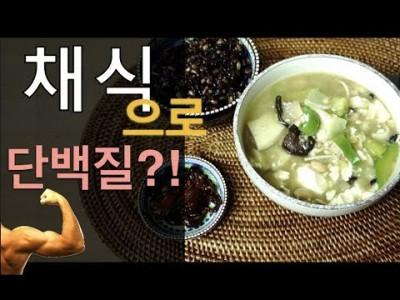 [단백질식단 레시피] 채식으로 단백질 채우기 - 4가지 쉬운 레시피