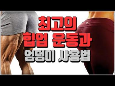 엉덩이 운동 - 최고의 힙업 운동[엉덩이 근육 사용법]