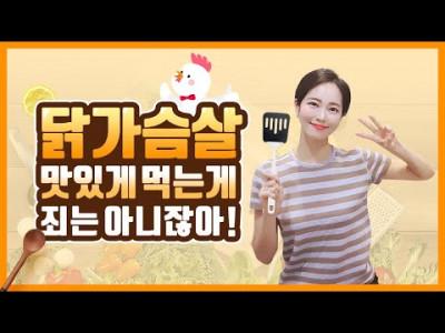 먹어도 살안찌는 닭가슴살 요리 베스트3│맛있는 다이어트 음식이라도 한그릇 이상은 안되겠죠?