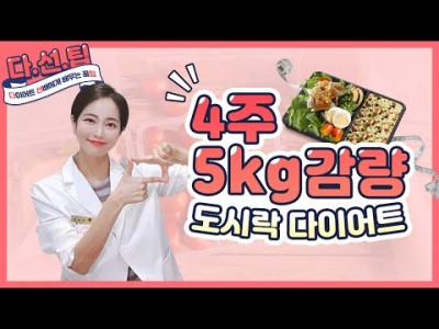 [4주 다이어트] -5kg 식이조절 하는법? 58kg ‣ 53kg = 5kg 감량?
