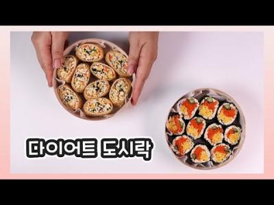 다이어트 도시락 두부로 만든 2가지 밥 Low Carb Diet Recipe. Lunch box made w…