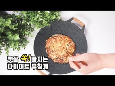 욜로리아 다이어트 심심하고 배고플때 먹는 부침개 : 양배추참치전 레시피