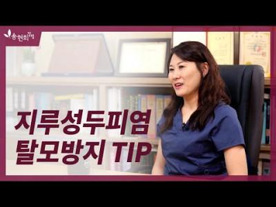 중년 여성, 지루성 두피염, 탈모가 걱정된다면?