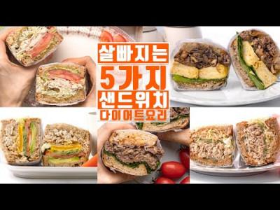 다이어트할 때 샌드위치 만들기 5가지
